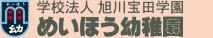 学校法人旭川宝田学園 めいほう幼稚園
